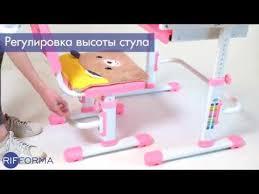 <b>Комплект парта</b> и <b>стул</b> RIFFORMA Comfort 07 - YouTube