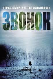 <b>Звонок</b> (фильм, 2002) — Википедия