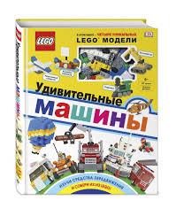 <b>LEGO</b> Удивительные машины (+ набор из 61 элемента) • Скин Р ...