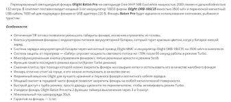 Новый EDC-<b>фонарик Olight</b> Baton Pro: 2000 люмен, TIR-оптика и ...