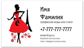 Визитная карточка <b>Мода</b>, стиль, силуэт #1263788 от eszadesign ...