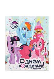 "<b>Пакет</b> ""<b>Играем Вместе</b>"" My Little Pony С днем рождения ..."
