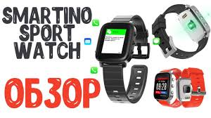 <b>Smartino Watch Sport</b> Обзор / Новый бренд врывается в игру ...