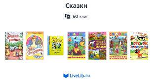 Серия <b>книг</b> «Сказки» — 60 <b>книг</b>