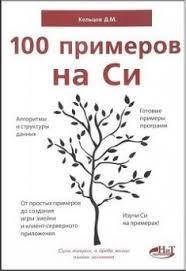 Купить книгу 100 примеров на <b>СИ Кольцов Д</b>. М. - интернет ...