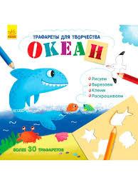 Трафареты для творчества. Океан <b>FunTun</b> 12683286 в интернет ...
