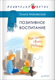 """Цифровая книга """"<b>Позитивное воспитание. Как</b> понять своего ..."""