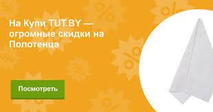 Купить <b>Полотенца Xiaomi</b> в Минске онлайн в интернет-магазине ...