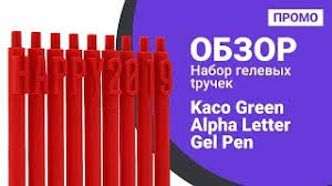 <b>Набор гелевых ручек Xiaomi</b> Kaco Green Alpha Letter Gel Pen 9 ...