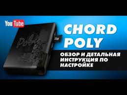 <b>CHORD MOJO</b> + POLY → Обзор и настройка - YouTube