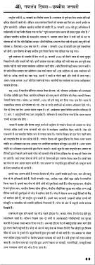 essay on the republic day of in hindi