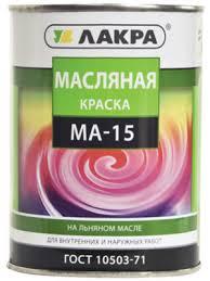 <b>Краска ЛАКРА МА</b>-<b>15</b> сурик 0.9кг купить в Москве по низкой цене ...