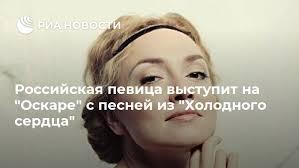 """Российская певица выступит на """"Оскаре"""" с песней из """"<b>Холодного</b> ..."""