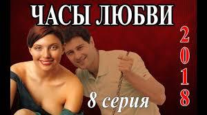 """ВЕЧЕРНИЙ СЕРИАЛ ПРО ЛЮБОВЬ """"<b>Часы любви</b>"""" 8 из16 HD ..."""