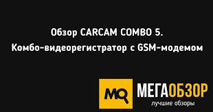 Обзор <b>CARCAM COMBO</b> 5. Комбо-<b>видеорегистратор</b> с GSM ...