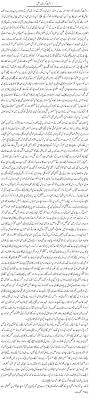 urdu essay on terrorism in dehshat gardi column by javed urdu essay on terrorism in dehshat gardi column by javed chaudhry