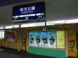 「枚方公園駅」の画像検索結果