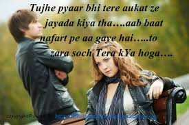 Whatsapp Facebook Status Quotes: Aukaat Love Insult Status in Hindi