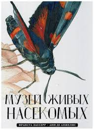 Детские книги - <b>Музей живых насекомых</b>