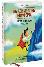 """Книга """"<b>Выйди из зоны комфорта</b>. Измени свою жизнь."""" – купить ..."""