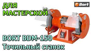Машина заточная <b>Точильный станок BORT</b> BDM-150 ...