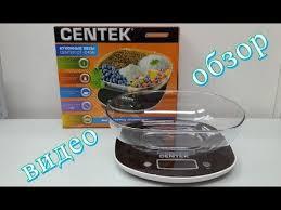 <b>кухонные весы Centek</b> CT-2456 - YouTube