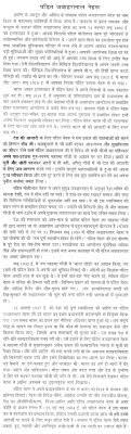 jawaharlal nehru essay in kannada jawaharlal nehru was born in allahabad the son of a lawyer whose family wasoriginally from