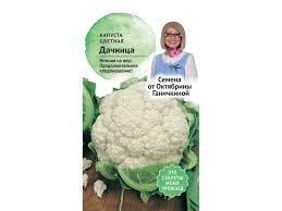 <b>Семена Капуста Дачница Семена</b> от Октябрины Ганичкиной 0,3 гр