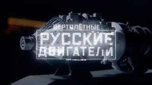 Русские двигатели. Часть 1. Вертолетные - YouTube