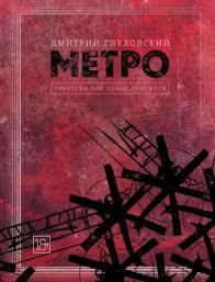 Метро. <b>Трилогия под</b> одной обложкой - Дмитрий <b>Глуховский</b> ...