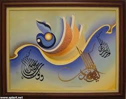 لوحات فنية من الخط العربي  Images?q=tbn:ANd9GcQs893fHgPfJP05lKSPifyROpCRcFZrB7ryFp-oFCNw6knMWur2