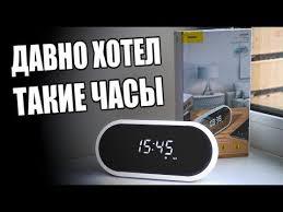 Будильник <b>Baseus</b> / ТАКОГО Я НЕ ВИДЕЛ - YouTube