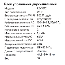 <b>Блок управления</b> двухканальный <b>Rubetek RE</b>-33312 WiFi