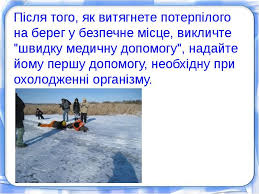 Картинки по запросу Безпека на льду
