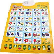 Плакат <b>Joy</b> Toy Интерактивная азбука — купить по выгодной ...