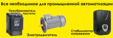 Оптовая база электроматериалов и электрики в Пензе и Саратове