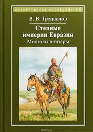 Рецензии и отзывы о книге Степные империи Евразии: монголы ...