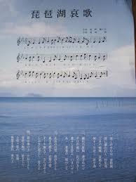 「琵琶湖遭難事故」の画像検索結果