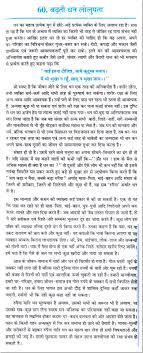 "essay on ""the importance of money"" in hindi"