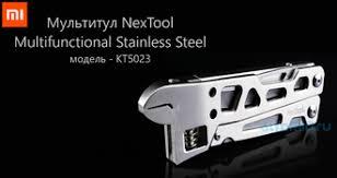 <b>Мультитул</b> Xiaomi NexTool Multifunctional Stainless Steel (KT5023)