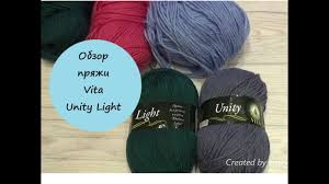 Обзор <b>пряжи Vita Unity Light</b> - YouTube