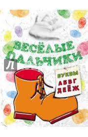"""Книга: """"Книжка-<b>раскраска</b>. <b>Весёлые</b> пальчики. <b>Буквы</b> А-Ж"""". Купить ..."""