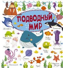 Подводный мир <b>Доманская</b>, <b>Людмила Васильевна</b>, Филиппова ...