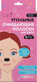 Cettua Угольные <b>очищающие полоски</b> для <b>носа</b>, 6 штук — купить ...
