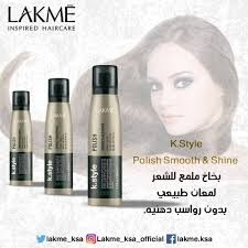 <b>Lakme</b>.ksa - <b>k</b>.<b>Style Polish</b> Smooth & shine بخاخ ملمع للشعر ...
