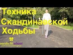 Техника Скандинавской ходьбы за 5 минут - YouTube