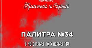 Задание-Палитра №34 - Мемуарис. Творческий блог.