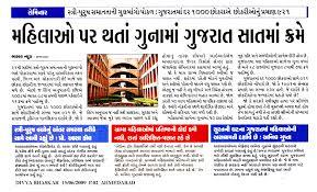 Divya Bhaskar (Gujarati) 15 June, 2009 - db20090615ahmedabad