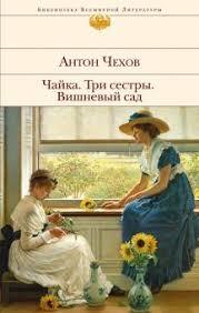 "Книга: ""Чайка. <b>Три</b> сестры. Вишневый сад"" - <b>Антон Чехов</b>. Купить ..."
