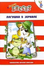 """Книга: """"<b>Лягушка в</b> зеркале: Сказки"""" - <b>Дональд Биссет</b>. Купить ..."""